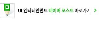 포스트-바로가기_여백유